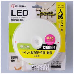 アイリスオーヤマ IRIS OHYAMA 小型シーリングライト 1200lm 人感センサー付 SCL12NMSMCHL