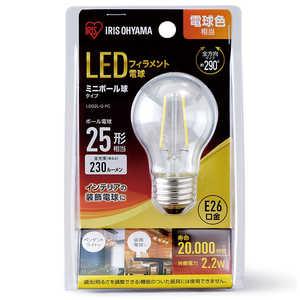アイリスオーヤマ IRIS OHYAMA LEDフィラメント電球 ミニボール球 [E26/電球色] LDG2LGFC