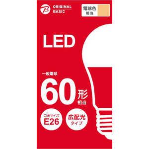 ORIGINALBASIC LED電球 E26 広配光 60形相当 電球色 #PB#E26/60 LDA8LG6BK2
