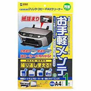 サンワサプライ OAクリーニングペーパー (両面タイプ・1枚入) CD13W1