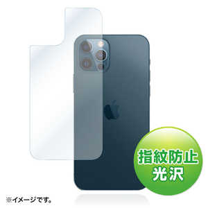 サンワサプライ Apple iPhone 12/12 Pro用背面保護指紋防止光沢フィルム PDAFIPH20PBS