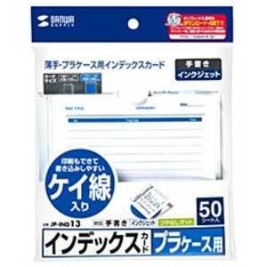 サンワサプライ プラケース用インデックスカード 薄手 罫線 JPIND13