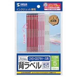 サンワサプライ インクジェット DVD・CDプラケース用背ラベル(はがきサイズ:20面×5シート) LBINDGK5