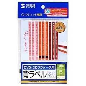 サンワサプライ インクジェット DVD・CDプラケース用背ラベル ノーマル用 LBDVDGK6