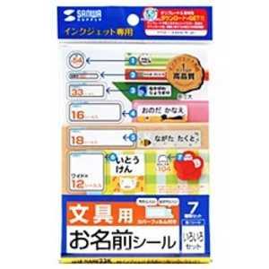 サンワサプライ インクジェットお名前シール・いろいろセット(はがきサイズ・7種類×各1シート) LBNAME23K