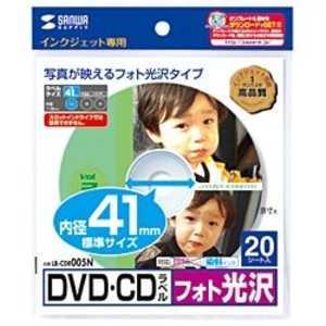 サンワサプライ インクジェット DVD/CDラベル フォト光沢 LBCDR005N