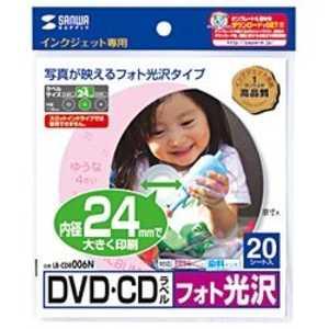 サンワサプライ インクジェット DVD/CDラベル(直径118mm・内径24mm×20シート) LBCDR006N