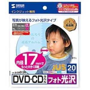 サンワサプライ インクジェット DVD/CDラベル(直径118mm・内径17mm×20シート) LBCDR013N