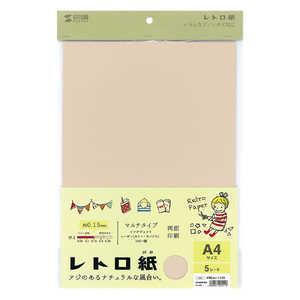 サンワサプライ レトロ紙「つやなしマット・A4サイズ/5シート」(灰梅色) JPMTRT04