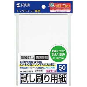 サンワサプライ テストプリント用紙(厚手タイプ・はがきサイズ・50枚入り) JPHKTEST5