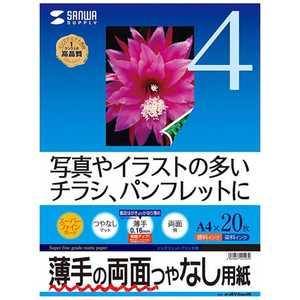 サンワサプライ インクジェット両面印刷紙・薄手(つやなしマット)0.16mm(A4・20シート) JPERV4NA4N