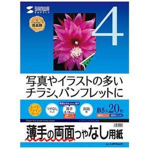 サンワサプライ インクジェット両面印刷紙・薄手(つやなしマット)0.16mm(B5・20シート) JPERV4NB5N