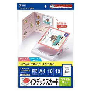 サンワサプライ つやなしマット CD・DVDケースカード 0.22mm(A4・10シート) JPIND2N