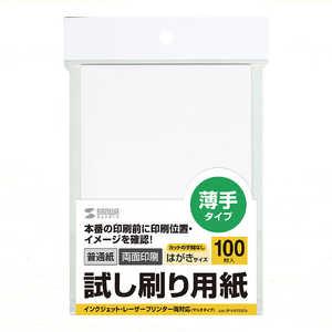 サンワサプライ 試し刷り用紙(はがきサイズ・100枚入り) JPHKTEST6