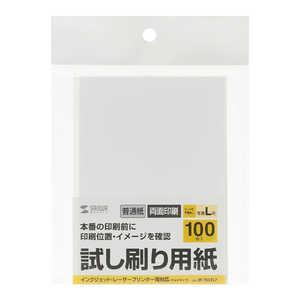 サンワサプライ 試し刷り用紙(L判サイズ・100枚入り) JPTESTL7