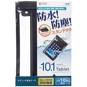 サンワサプライ 10.1インチタブレット対応[横幅 270mm]防水防塵ケース ブラック PDATABWPST10BK