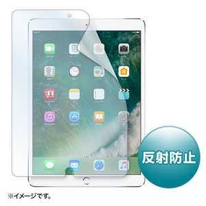 サンワサプライ 10.5インチiPad Pro用 液晶保護反射防止フィルム LCDIPAD9