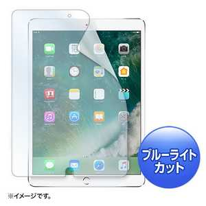 サンワサプライ 10.5インチiPad Pro用 ブルーライトカット液晶保護指紋防止光沢フィルム LCDIPAD9BC