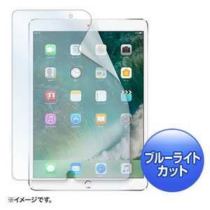 サンワサプライ 10.5インチiPad Pro用 ブルーライトカット液晶保護指紋反射防止フィルム LCDIPAD9BCAR