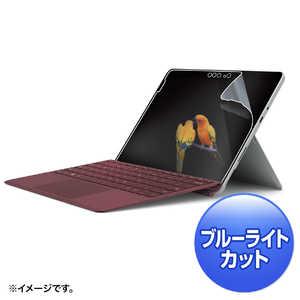 サンワサプライ Microsoft Surface Go用ブルーライトカット液晶保護指紋反射防止フィルム LCDSF6BCAR