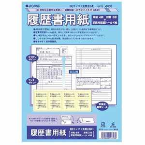 アピカ JIS対応 履歴書用紙 B5 SY23