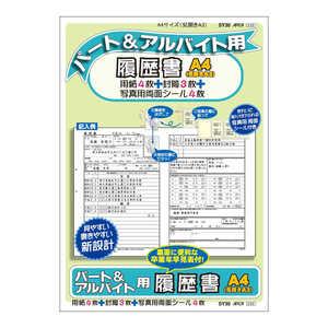アピカ 履歴書パート&バイトA4 SY30