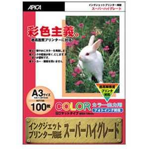 アピカ WP700 カラー用IJ用紙 A3/100枚