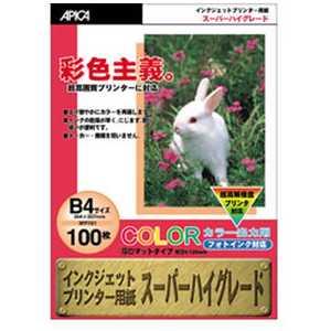 アピカ WP701 カラー用IJ用紙 B4/100