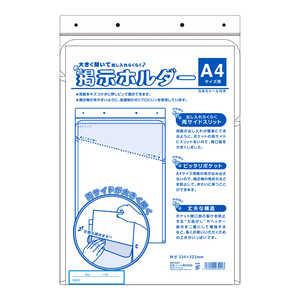 アピカ 掲示ホルダーA4タテ型 KH1A4T