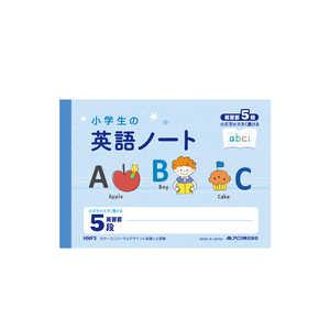 アピカ 小学生の英語ノート5段 HNF5