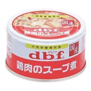 デビフペット d.b.f 鶏肉のスープ煮 85g 犬 トリニクノスープニ85G