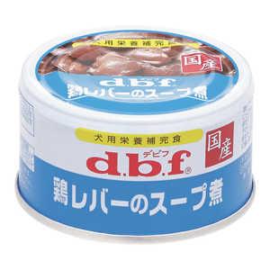 デビフペット d.b.f 鶏レバーのスープ煮 85g 犬 トリレバーノスープニ85G