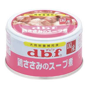 デビフペット d.b.f 鶏ささみのスープ煮 85g 犬 トリササミノスープニ85G