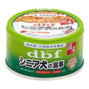 デビフペット d.b.f シニア犬の食事 ささみすりおろし野菜 85g シニアケンササミオロシヤサイ85G