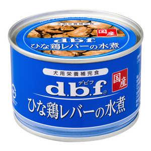 デビフペット d.b.f ひな鶏レバーの水煮 150g 犬 ヒナドリレバノミズニ150G