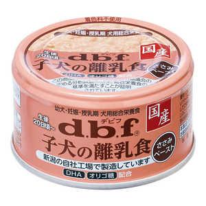 デビフペット d.b.f 子犬の離乳食 ささみペースト 85g コイヌリニュウササミペースト85G