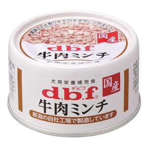 デビフペット d.b.f 牛肉ミンチ 65g 犬 ギュウニクミンチ65G
