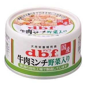 デビフペット d.b.f 牛肉ミンチ 野菜入り 65g 犬 ジュウニクミンチヤサイイリ65G