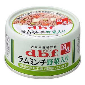 デビフペット d.b.f ラムミンチ野菜入り 65g 犬 ラムミンチヤサイイリ65G