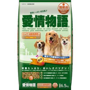 愛情物語 ビーフ&緑黄色野菜味 6.5kg 製品画像