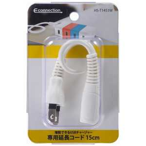 オーム電機 増設できる USBチャージャー 専用延長コード ホワイト ホワイト HST1451W