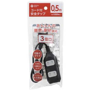 ORIGINALBASIC コード付き安全タップ0.5m 黒 #PB HSBKTS305K