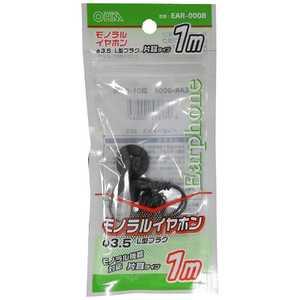 オーム電機 イヤホン モノラル 1m ブラック EAR0008