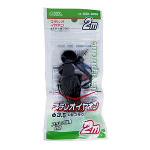 オーム電機 ステレオイヤホン 2m ブラック EAR0009