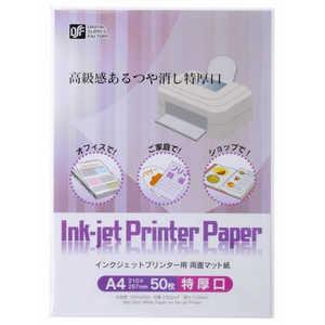 オーム電機 インクジェットプリンター用 両面マット紙 A4特厚 50枚 PAPBMTA450
