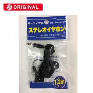 オーム電機 ステレオイヤホン EAR0687K