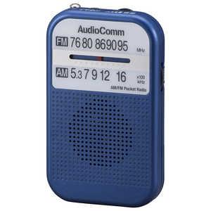 オーム電機 AM/FMポケットラジオ AudioComm ブルー RADP132NA