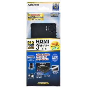 オーム電機 HDMIセレクター 3ポート 黒 ブラック AVS03SK
