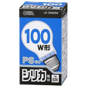 オーム電機 シリカ電球 (100W形/ホワイト・口金E26) シリカ LBD6695W