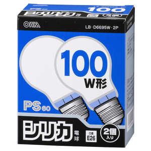 オーム電機 白熱電球 E26 100W ホワイト 2個入 ホワイト LBD6695W2P